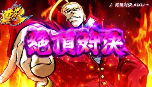 【稼働】東京が豪雪に見舞われた日にメシマズ大勝利!番長3で絶頂〇〇勝&凱旋でGOD!