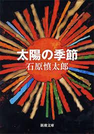 石原慎太郎『太陽の季節』レビュー