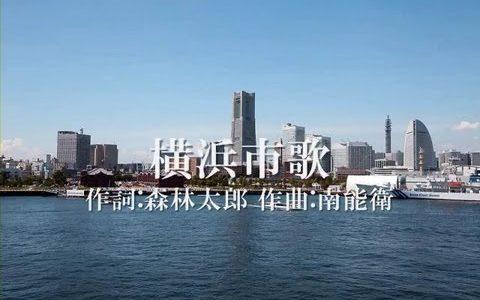 【横浜市歌】されば港の数多かれど 此横濱に優るあらめや【ベイスターズ応援歌】