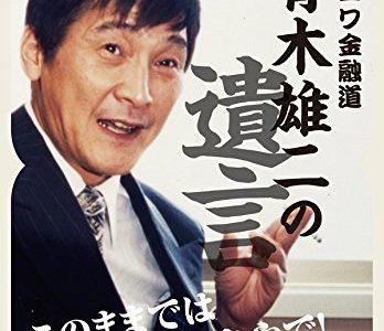 明日から役に立つ読書法! ~『ナニワ金融道』青木雄二から学ぶ~