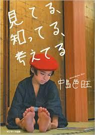 小さな哲学者「中島芭旺」に金魚王国の崩壊を見た