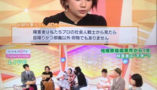 「模原障害者施設殺傷事件」から1年、NHKハートネットTV障害者特集を見てショックを受けた