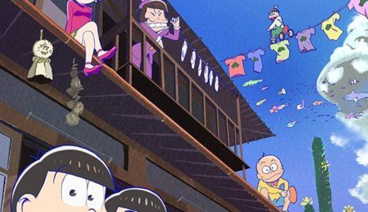 【Amazon】『おそ松さん 2期』のBD・DVD限定特典をショップ別に徹底比較!