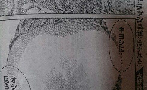 漫画『バジリスク~桜花忍法帖~』第十話 ネタバレ・レビュー『異端の能力者』