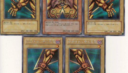 【遊戯王】起源にして最強!エクゾディアデッキの歴史、デッキタイプまとめ