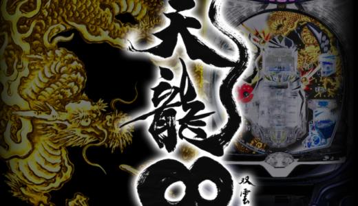 【天龍 調整ミス台】天龍∞の超優秀台で打ち止めを喰らった話【稼働】