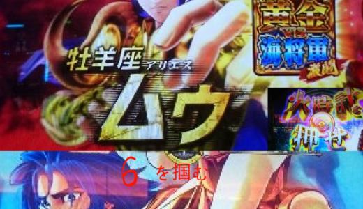 【聖闘士星矢 海皇覚醒】2日続けて星矢海皇の設定6を打った話【前編】ムウ登場!アンコウビジョンも出現し…!?