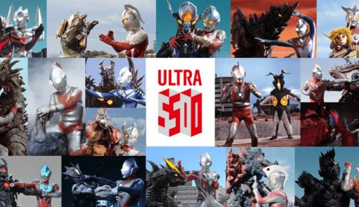 【ウルトラマン】歴代ウルトラシリーズ総まとめ!ウルトラQから昭和、平成、ニュージェネレーションまで!
