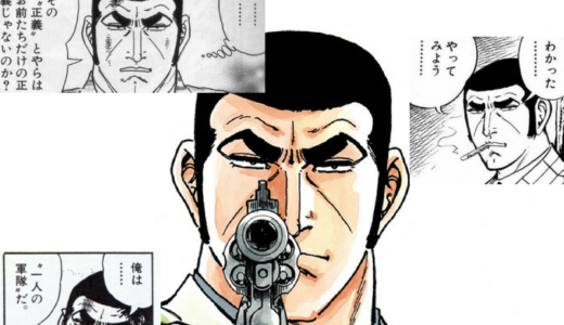 【ゴルゴ13 オススメ作品】ゴルゴ13超A級傑作エピソードランキングベスト10!