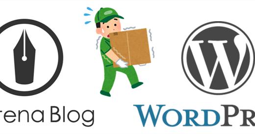 【無料で移行代行サービス】ブログをワードプレスへと移行させました