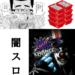 東京における『違法賭博』~『闇スロ』の実情~【パチンコ・パチスロ】