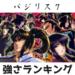 漫画・アニメ『バジリスク~甲賀忍法帖~』に登場する忍者(忍術)の強さランキング